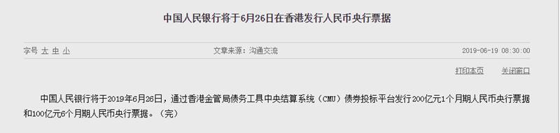 中国人民银行将于6月26日在香港发行200亿元1个月期人民币央行票据