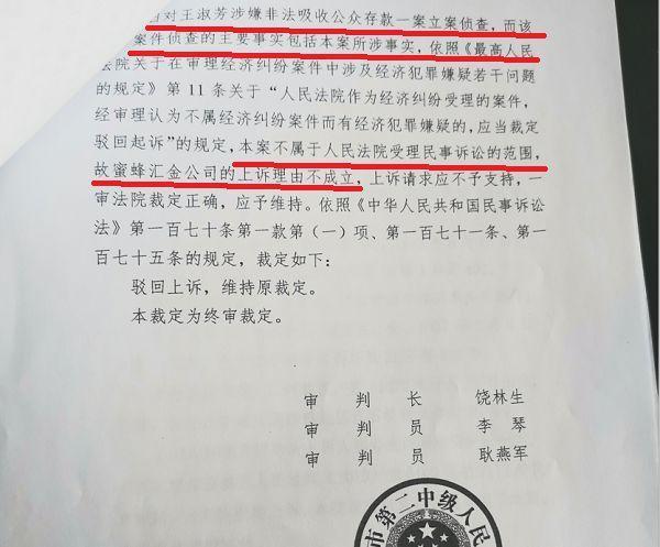 蜜蜂汇金起诉刘春良案的终审裁定