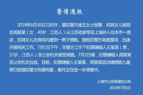百亿地产富豪王振华涉猥亵女童被刑拘其子接任董事长