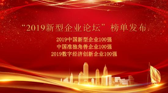 2019新型企业论坛在京召开年度榜单揭晓