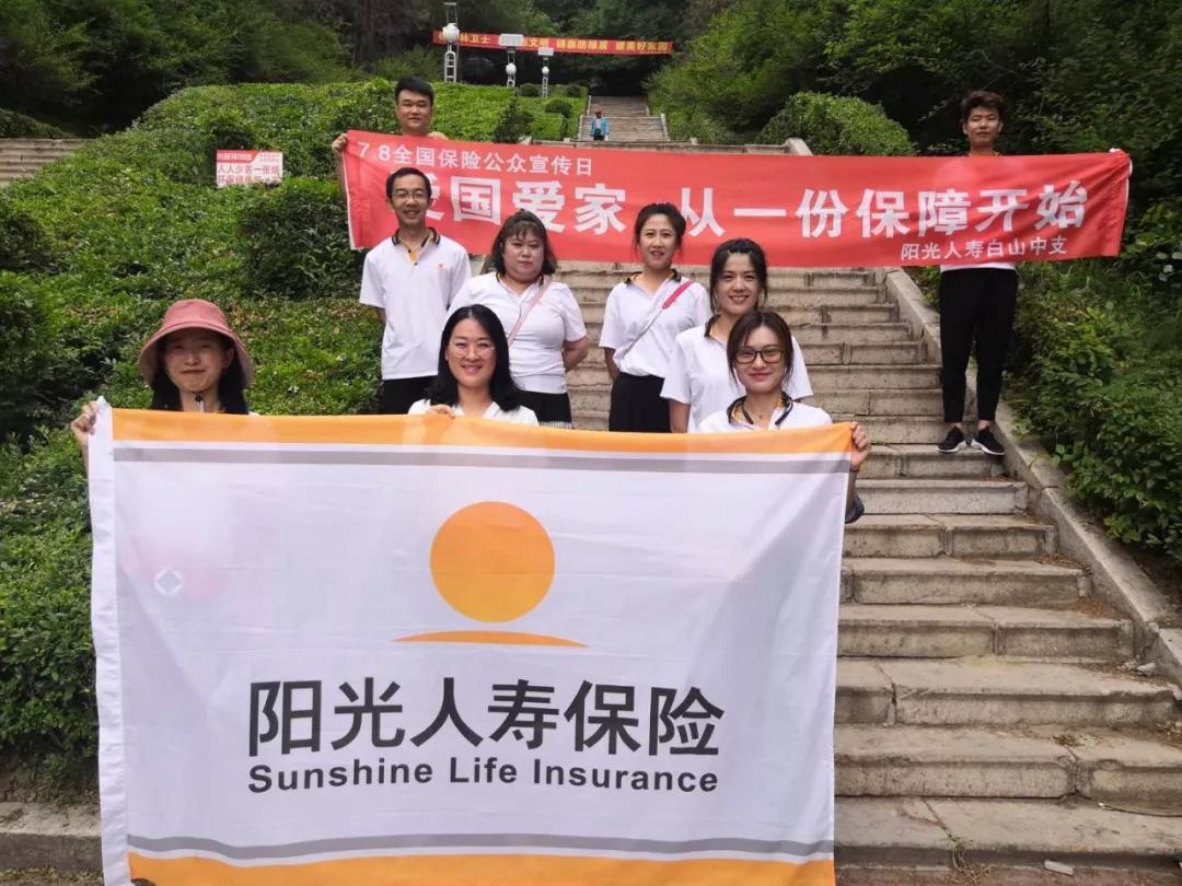 以实际行动为保险发声,阳光保险积极开展7·8保险公众宣传日活动