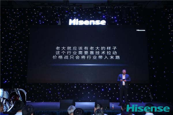 海信:用技术推高行业价值链欢迎入局者