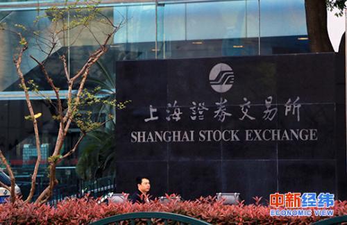 资料图:上海证券交易所 中新经纬摄