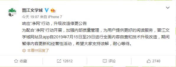 """配合""""净网""""行动 晋江文学城:7月15日至29日进行内容自查 暂停更新"""