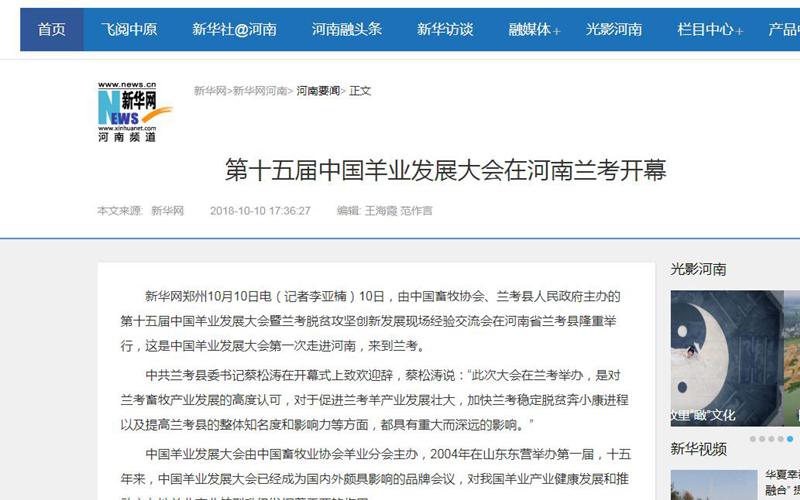 河南兰考:大会闭幕9个月后冒出蹊跷招标 先上车后补票行为被指违法