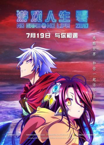 《游戏人生 零》海报