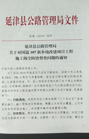 中铁七局延津PPP项目因环保问题被多次点名 屡改屡犯问题依旧