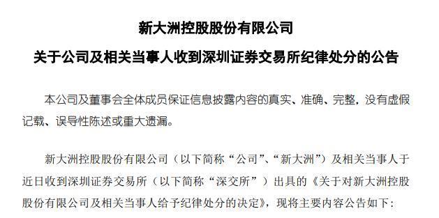 """新大洲被深交所""""亮剑"""" 董事长等多名高管遭公开谴责"""