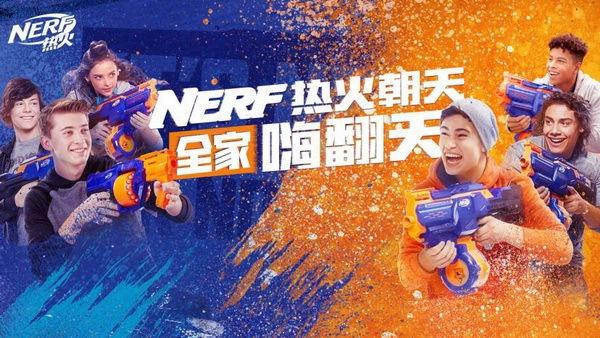 NERF热火嘉年华活动多地同步展开企业走心营销温暖中国家庭