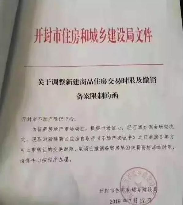 """""""取消住房限售""""又收回""""朝令夕改""""影响公信"""