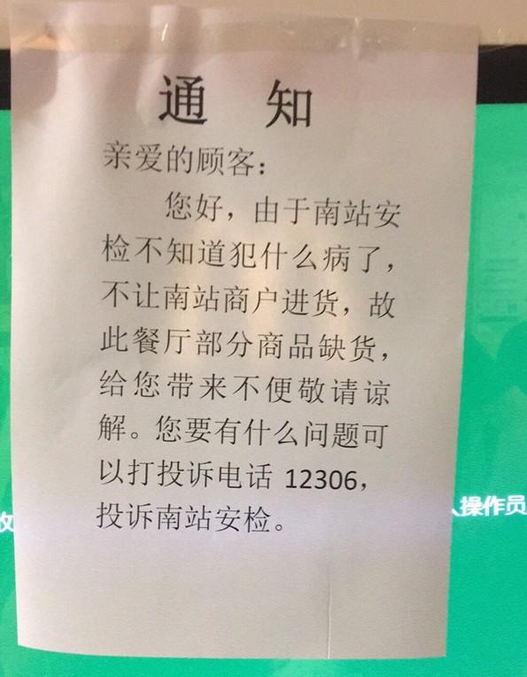 麦当劳贴公告投诉安检进货难 北京南站表示进货已正常
