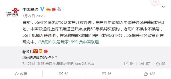 現在能否辦理5G卡?中國聯通:尚未對公眾客戶開放辦理