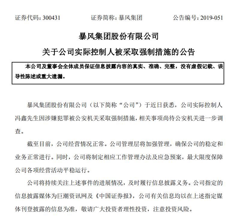 突发!暴风集团实际控制人冯鑫被采取强制措施