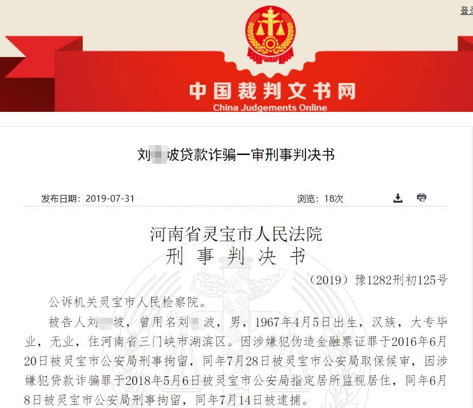 灵宝农发行遭贷款诈骗1.1亿元 骗贷人四个月转让