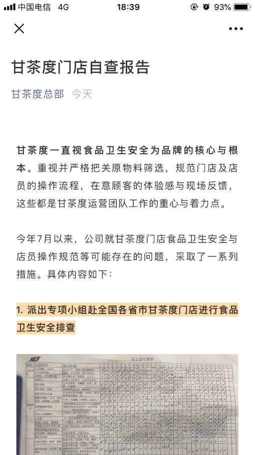 甘茶度卫生问题后续:总部收高价设备费督导制度混乱