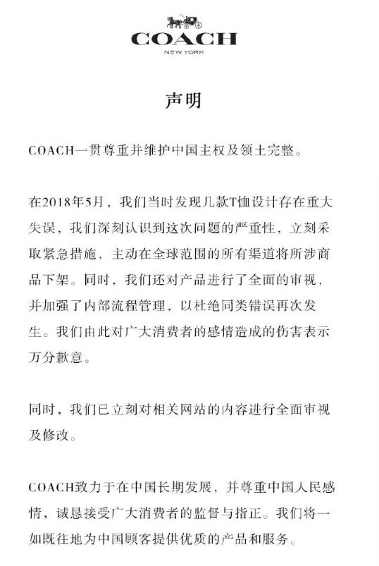 蔻驰(Coach)道歉:全球范围下架问题商品 立刻修改网站内容