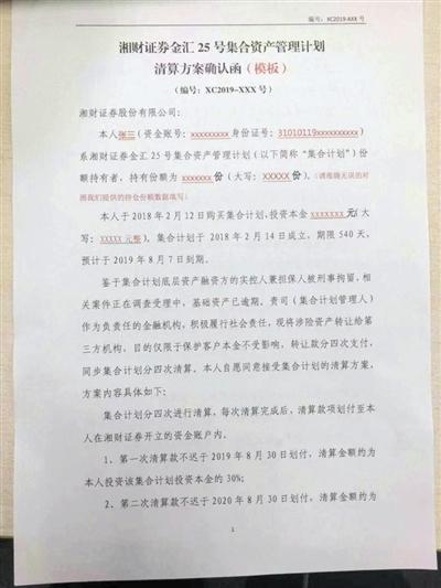 湘财证券5.6亿踩雷罗静案 延期兑付方案遇阻