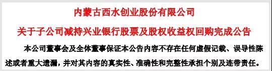 """天安财险出清兴业银行""""补窟窿""""暂躲""""一劫""""!下半年仍需凑钱60亿?"""