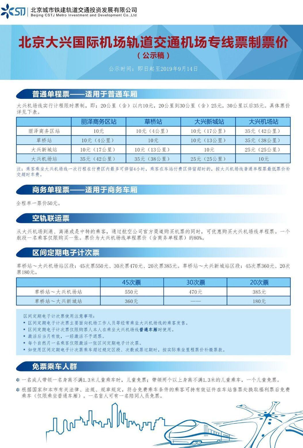 大兴机场线票价公示:共4种票价普通单程票最高35元