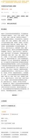"""""""雇用迷人警觉网拍模特""""模卡""""骗北京ktv模特招聘""""门坎低报酬孬"""