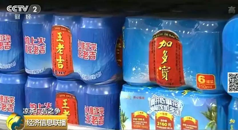 历时5年两大凉茶广告之争终结 但还有笔账没算完