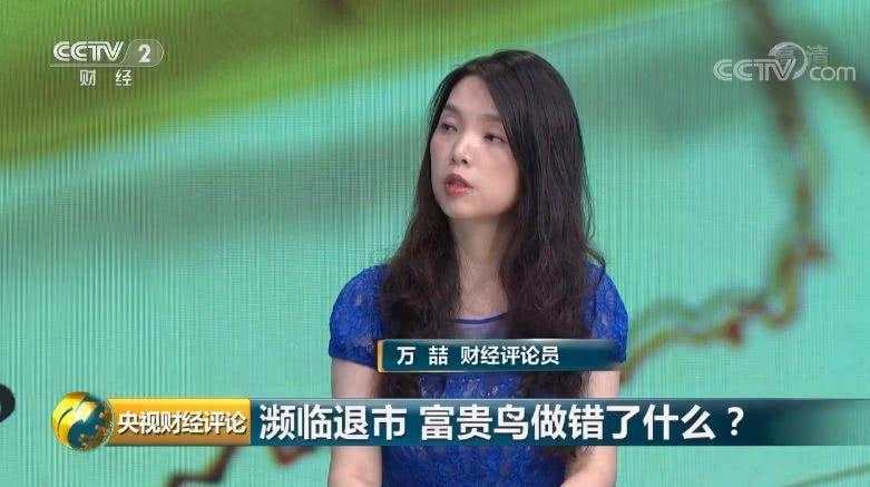 """濒临退市 富贵鸟""""折翼""""!鞋王之路为何走""""斜""""了?"""