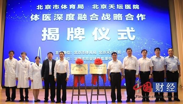 """北京市首个""""体医融合""""实验室成立 将探索非医"""