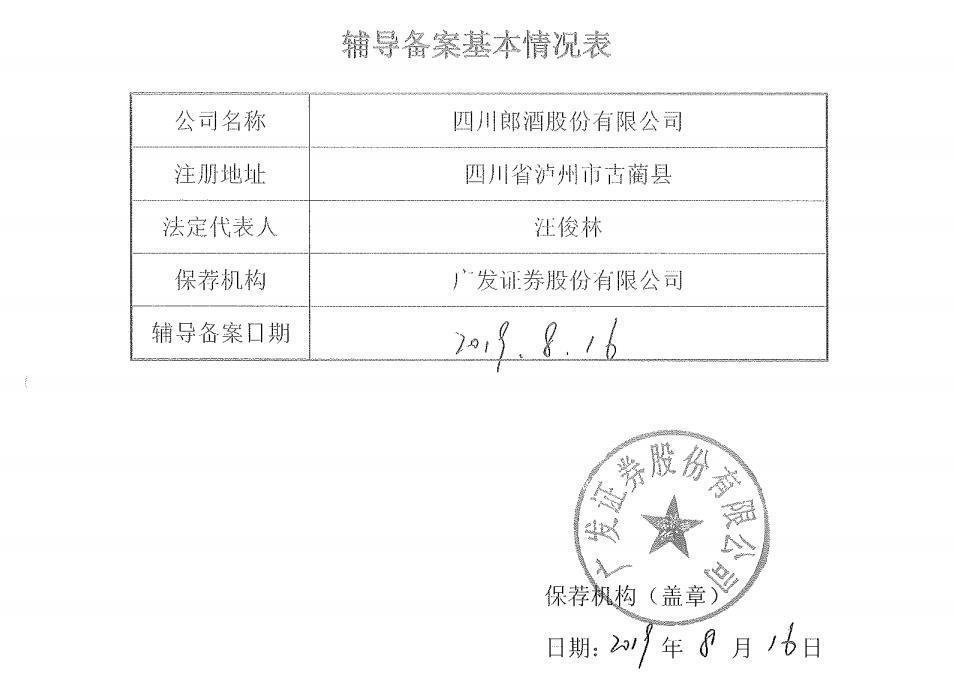 """郎酒又要IPO!董事长称公司""""不差钱"""" 但商标问题何时解?"""