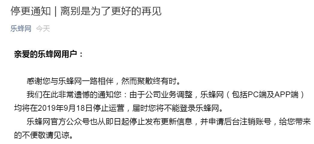 """""""美妆唯品会""""官宣!乐蜂网将于9月18日停止运营"""