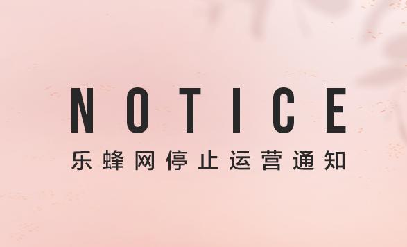乐蜂网宣布9月18日停止运营 唯品会称获股东一致同意