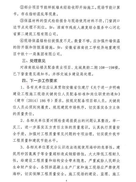 57个建筑工程项目被淮南城建局通报中建一局施工项目上榜