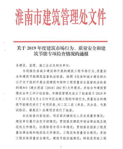 57个建筑工程项目被淮南城建局通报 中建一局施工项目上榜