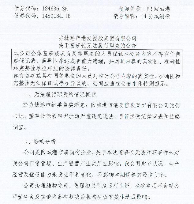 防城港市港发集团董事长徐钦帮被查 公司:生产经营无影响