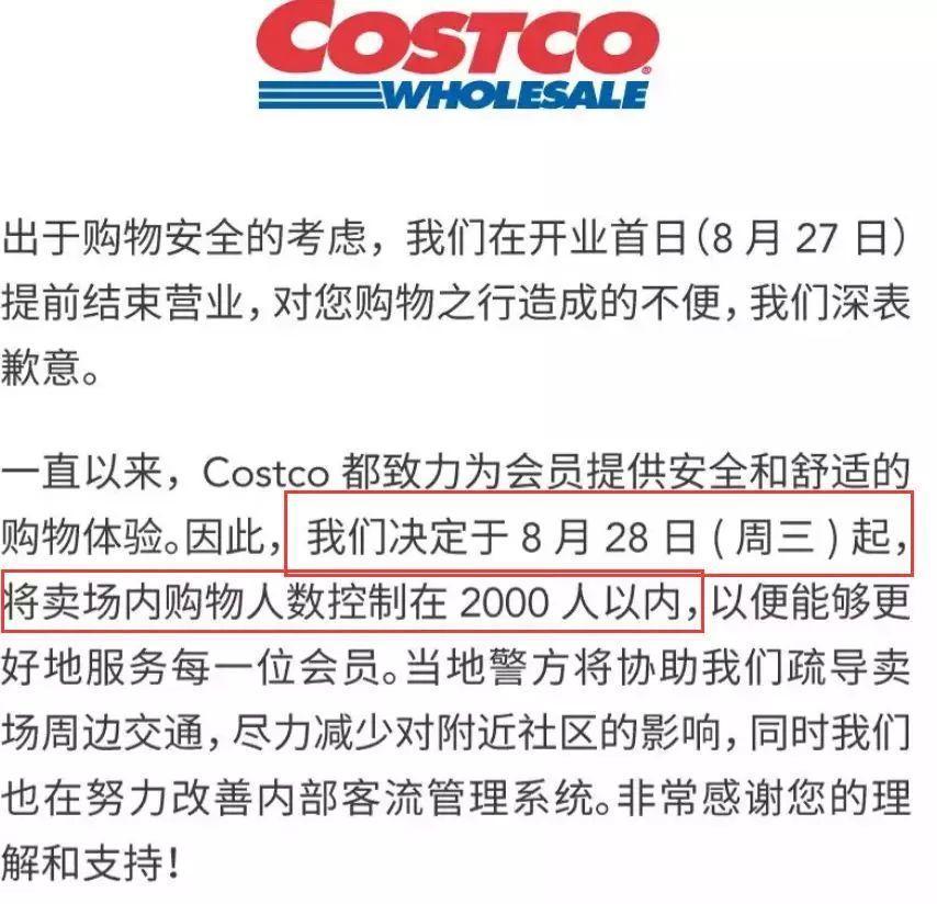 火爆依旧 有人凌晨2点排队!Costco市值暴涨560亿