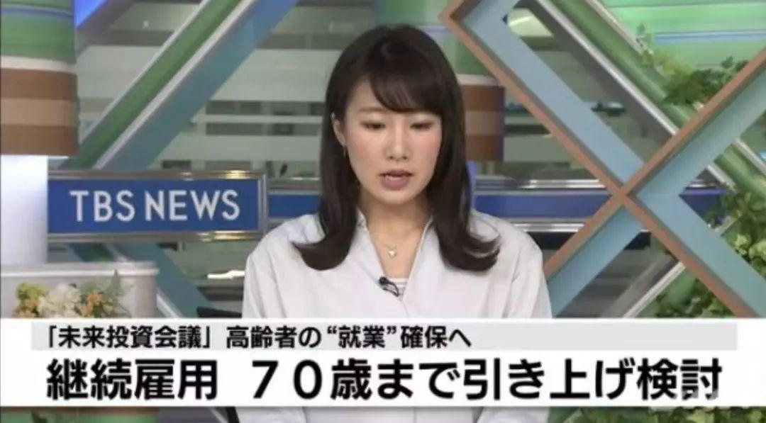 工作到70岁 75岁再领养老金?日本就准备这么干!
