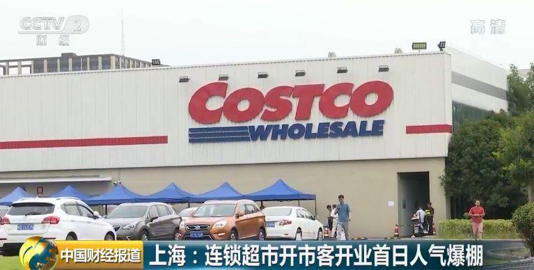 Costco超市被买崩 付费会员制能否让大超重生?
