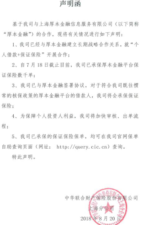 <b>中华财险新帅三重忧:净利下滑罚单频频踩雷履约险</b>
