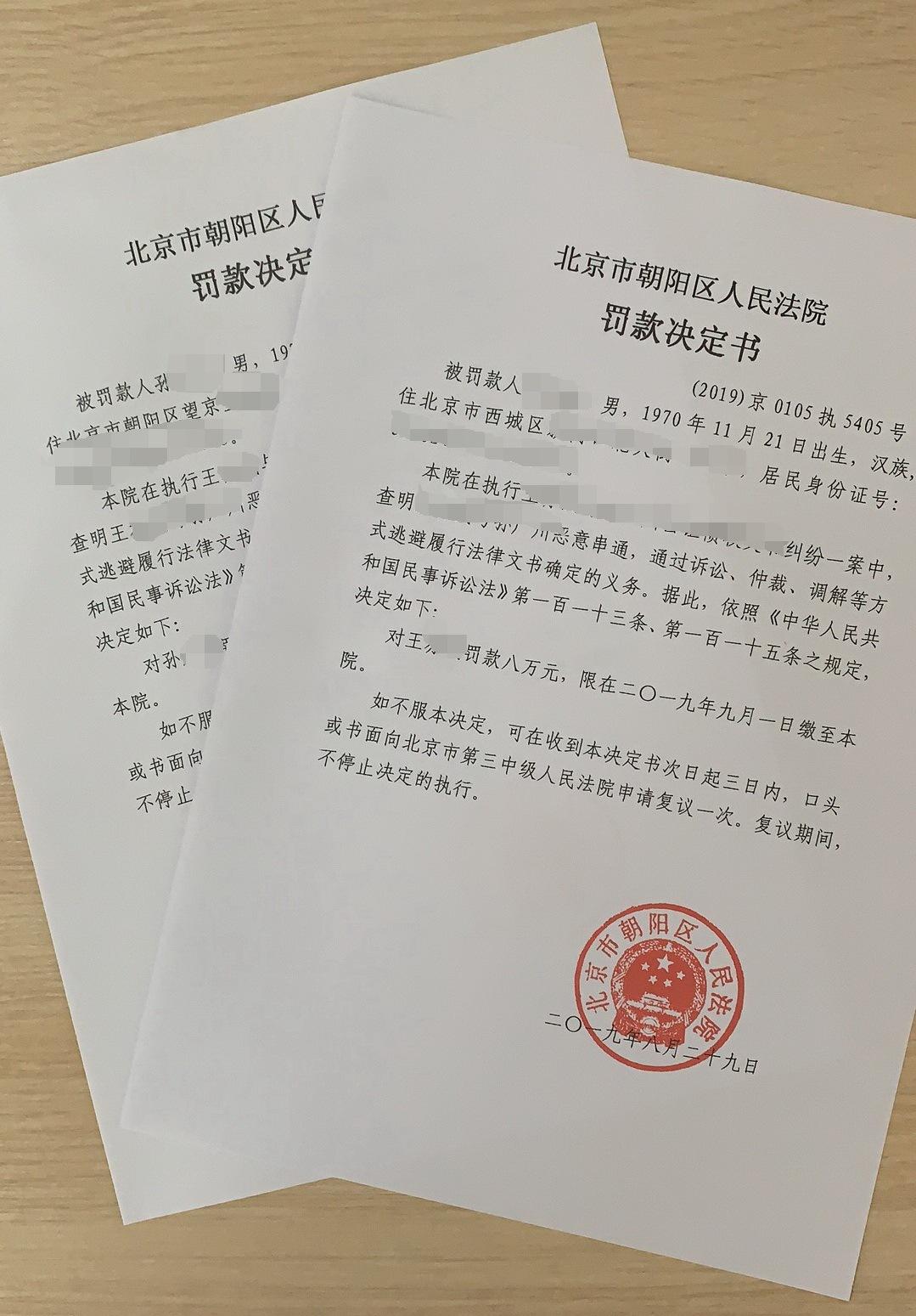 为逃强执签订假借款合同被发现 双方被罚18万元