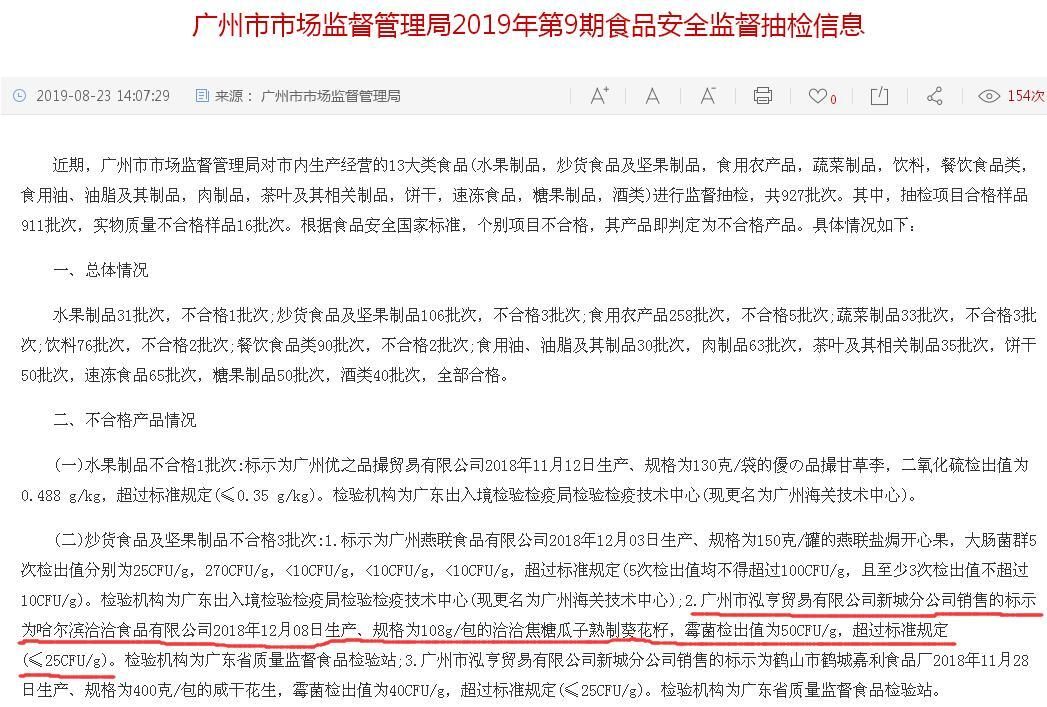 洽洽食品北京广州两地同日曝出不合格 今股价大跌6%