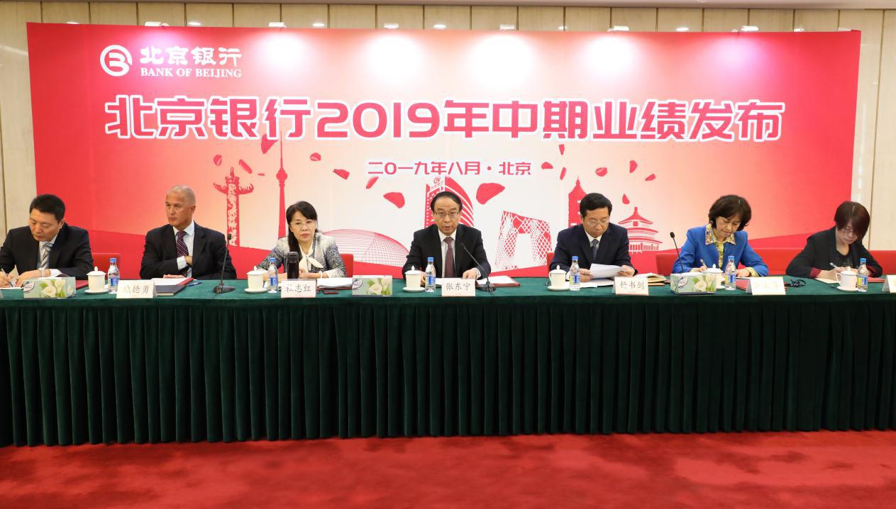 2019年中期净利润128.69亿元同比增长8.56% 北京银行
