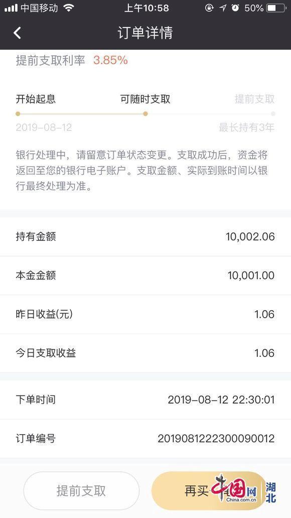 武汉众邦银行理财产品赎回多天未到账 投资者担心资金安全