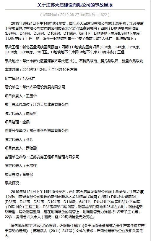 天启控股子公司施工项目发生安全事故被江苏住建通报