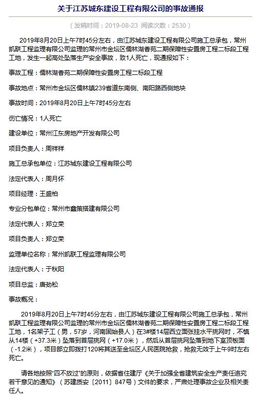江苏城东建设项目发生安全事故被通报 此前曾多次被罚
