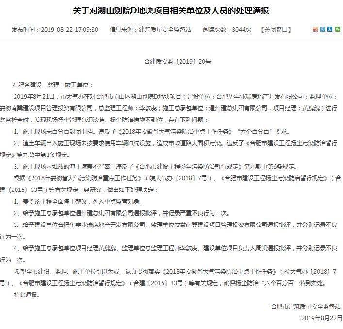 华宇集团合肥项目环保不合规停工整改一个月前违规销售