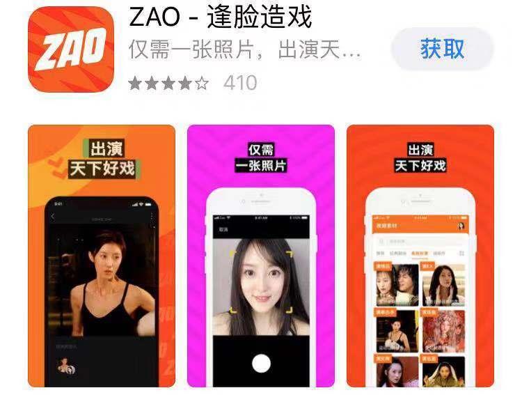 ZAO回应隐私问题: 不存储面部生物特征 不影响支付