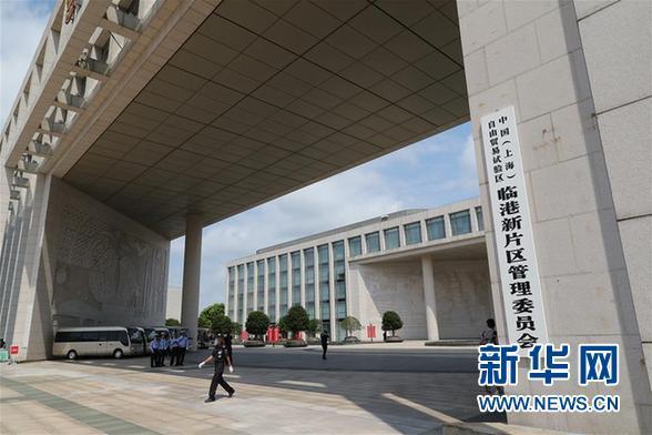 关于上海自贸区临港新片区 你需要知道的事