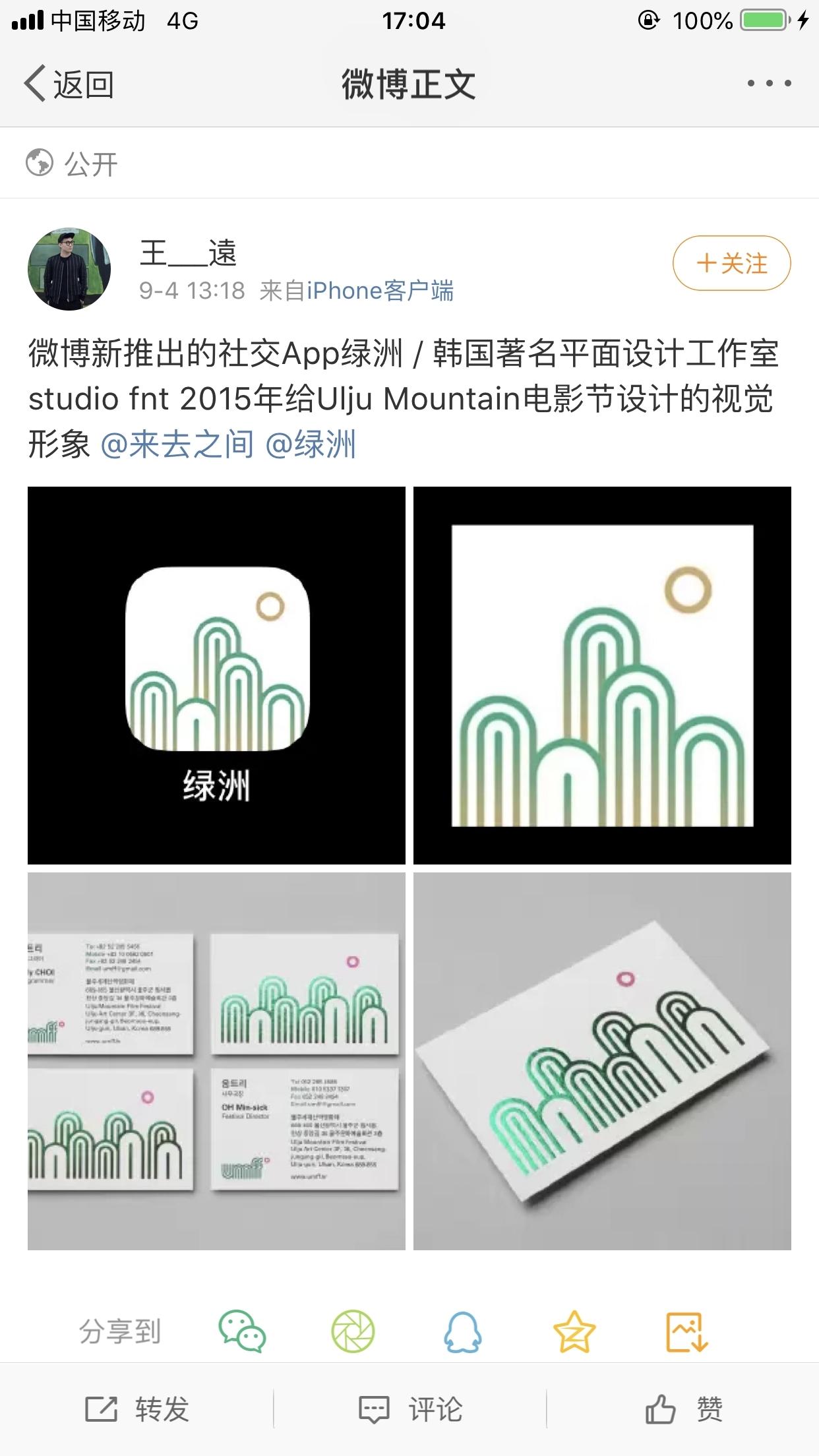 """内测火爆的微博新应用""""绿洲""""被指logo抄袭 现已下架"""