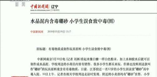 11k影院国语韩剧16款软泥玩具被检出了硼元素 儿童安全谁保障?