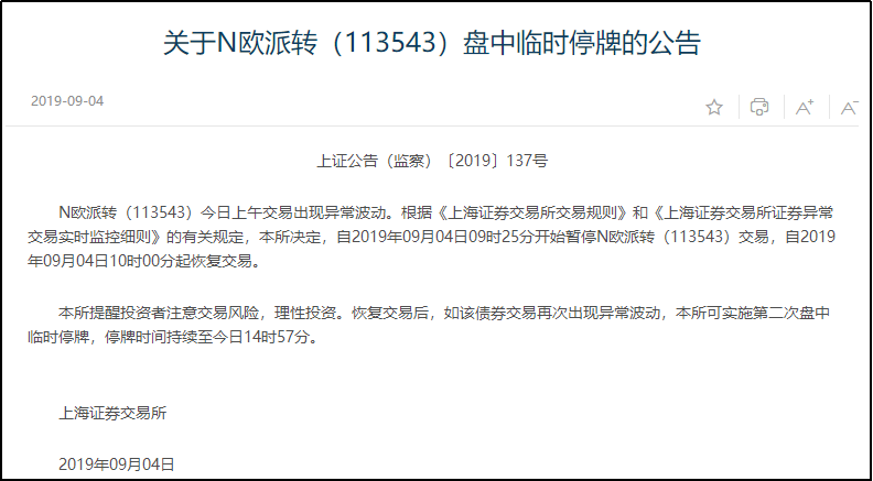 上海证券交易所公告