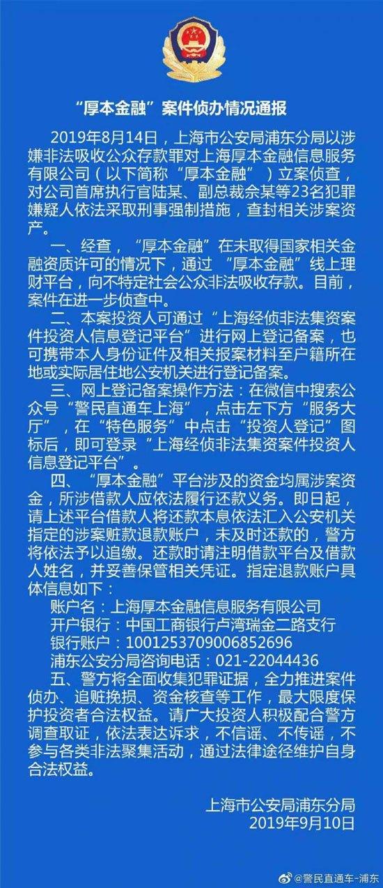 厚本金融23人被刑拘 红杉资本持股4成为第二大股东
